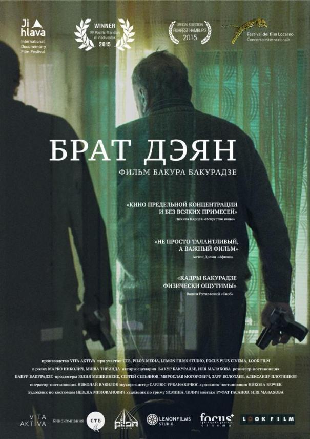 Brat Dejan - Poster